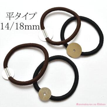 【I】ヘアゴム シルバー ★ 金具付き リングゴム 平タイプ(台・14mm / 18mm ) 2個 [KAL]