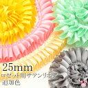 【PD】25mm ロゼット用プリーツリボン 片面サテンリボン 追加色(全20色) 90cm [KAL]