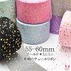 【GD】60mmゴールド*ミニミニ星柄のチュールリボン(全8色)2m[NK]