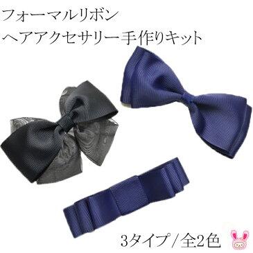 【KC】フォーマルリボン ヘアアクセサリー手作りキット (全2色/リボン3種/資材3種)