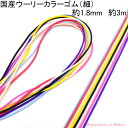 【DA】国産 丸ゴム ウーリーカラーゴム(細) 約1.8mm 約3M