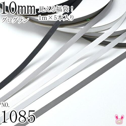 [HF]10mm グログランリボン福袋 1mx5本[030.012.000.007.017]モノトーン系(1085)