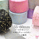 【J】55-60mm [まとめてお買い得]ゴールド*ミニミニ星柄のチュールリボン(全8色) 約22m巻き 【宅配便】【ACP】
