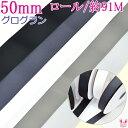 シングルサテンリボン #055 ブラック 9mm幅 巻(30m) 9サイズ120色展開 Ribbon Bon
