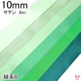 [T]10mm 両面サテンリボン 緑系B 6m