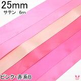 [T]25mm 《6m》 両面サテンリボン ピンク・赤系B