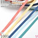 まんま母さんのりぼんで買える「【HF】10mm グログランリボン 1mx5本[243.614.365.305.346] 5mセット 見える福袋!(1001)」の画像です。価格は138円になります。