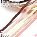 [HF]10mm グログランリボン福袋 1mx5本[868....