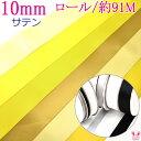 (RSL)業務用 10mm サテンリボン 黄色系 (91mロール巻き) 【YR】