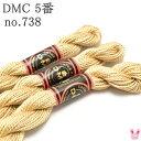 【UB】 DMC 5番 刺しゅう糸 [738]