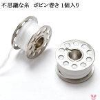 【GF】リボン結び糸 不思議な糸 ボビン巻き [KAL]〔YM〕