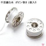 [DA53]リボン結び糸 不思議な糸 ボビン巻き [KAL]〔YM〕