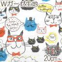 [BE5] ケイファブリック ふきだしとネコ Aホワイト系 10cm MY-064-W Wガーゼ生地