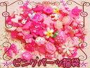 ヘアアクセ・ハンドメイド・デコ用に♪メール便OK 福袋 ★ピンクのデコパーツ福袋 190個入り
