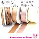 オーガンジーリボン テープ38mm幅 1m計り売り(全8色)