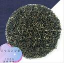 ジャスミン茶 茉莉花茶 100g母の日 プレゼント 送料無料 中国茶 特級茶葉 リラックス おすすめ送料無料