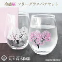 冷感桜/フリーグラス/正規品/タンブラー/日本製/ペアセット