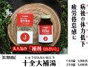 【第2類医薬品】十全大補湯(じゅうぜん だいほ とう)350錠 漢方薬