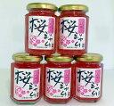静岡県産の桜の花びらを使ったジャムです。桜まつりキャンペーン桜ジャム×5 送料無料!