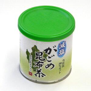 減塩がごめ昆布茶北海道産昆布使用!