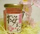 桜のジャム