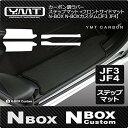 新型 N-BOX N-BOXカスタム(助手席ベンチシート)JF3 JF4カーボ...