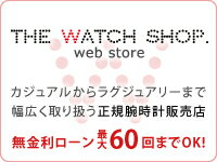 カジュアルからラグジュアリーまで幅広く取り扱う正規腕時計販売店 THE WATCH SHOP