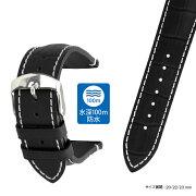 ディモデル社製時計ベルトBORNEO