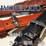 小牛表帶博特羅(博特羅)美國手表帶制造Morerato 364 2226 MORELLATO!更容易[明天]關東7,350[パネライ に最適 カーフ時計ベルト BOTERO (ボテロ) U 2226 364 MORELLATO(モレラート) イタリア製 腕時計 替え バンド