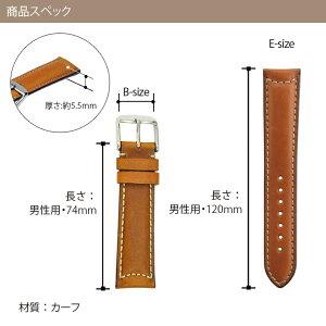 MORELLATO社製時計バンドセザンヌ