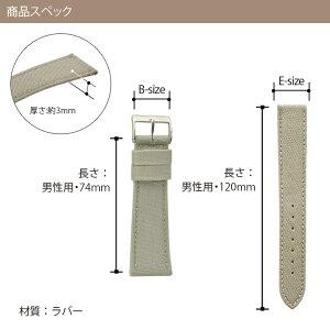 MORELLATO社製時計バンドコーデュラ・ツー