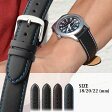 時計ベルト 時計バンド ドイツディモデル社製腕時計ベルト デンバー U1260腕時計ベルト 時計 ベルト 時計 バンド