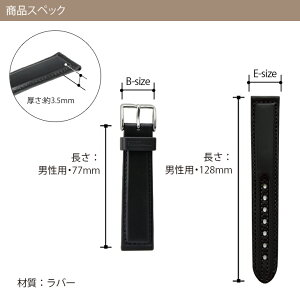 MORELLATO社製時計バンドダンカン