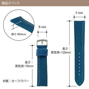 MORELLATO社製時計バンドフリスビー