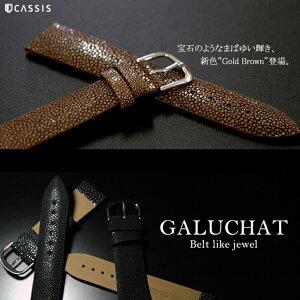 CASSIS社製時計ガルーシャ
