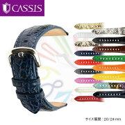 カシス製GAGAMILANO用時計ベルトTYPEGGM