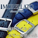 時計ベルト 時計 ベルト Swatch スウォッチ 用 ファブリック MORELLATO モレラート HILTON ヒルトン Swatch スウォッチ 用 U2740640F 17mm 時計 バンド 時計バンド 替えベルト 替えバンド ベルト 交換