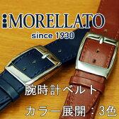 時計ベルト 時計バンド イタリア モレラート 社製腕時計ベルト HILTON(ヒルトン)  カーフ(牛革)時計ベルト U2740640C1MORELLATO時計ベルト 腕時計ベルト 時計 ベルト 時計 バンド