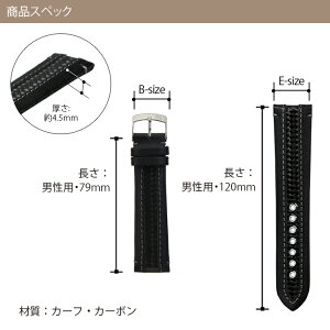 MORELLATO社製時計バンドカラテ