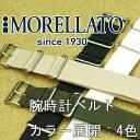 時計 ベルト 時計ベルト ファブリック MORELLATO モレラート MILITARY ミリタリー u2552126 18mm 20mm 22mm 時計 バンド 時計バンド 替えベルト 替えバンド ベルト 交換