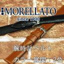 時計 ベルト 時計ベルト カーフ 牛革 MORELLATO モレラート PISA ピサ エクストラロング 寸長 k0773403 16mm 18mm 20mm 時計 バンド 時計バンド 替えベルト 替えバンド ベルト 交換