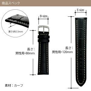 MORELLATO社製時計バンドプラス