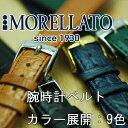時計ベルト 時計 ベルト マットアリゲーター ワニ革 MORELLATO モレラート TIPO PATEK ティポ パテック u2241339 12mm 14mm 16mm 18mm 20mm 時計 バンド 時計バンド 替えベルト 替えバンド ベルト 交換