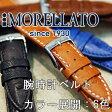 時計ベルト 時計バンド イタリア モレラート 社製腕時計ベルト TIPO LONGINES (ティポ ロンジン)  オーストリッチ時計ベルト U2239343MORELLATO時計ベルト 腕時計ベルト 時計 ベルト 時計 バンド