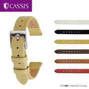 カシス製時計ベルトTRENTO