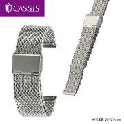 カシス製時計ベルトMESHSLIDE
