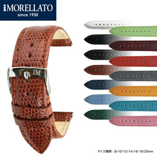 時計ベルト 時計 ベルト リザード MORELLATO モレラート VIOLINO ビオリノ x2053372 8mm 10mm 12mm...