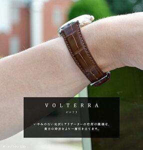 MORELLATO社製時計バンドボルテラ