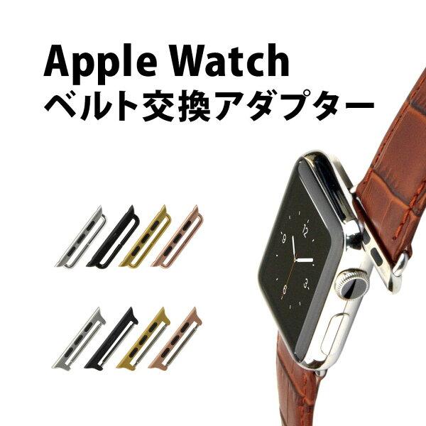 Apple Watchベルト交換アダプター