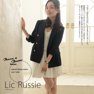 LICRussie(リックルッシー)